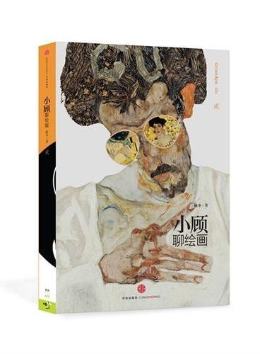 """小顾聊绘画(贰)(""""小顾系列""""最人气艺术书第二弹惊吓上市!了解艺术首选入门读物)"""