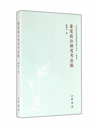 萧梁政治制度考论稿