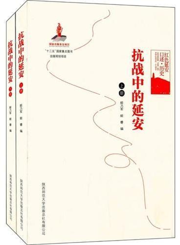 红色延安口述·历史:抗战中的延安(上、下册)