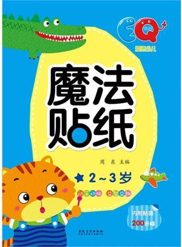 爱德少儿:魔法贴纸 EQ 2~3岁 宝宝动脑贴画神奇贴纸书 内附贴画200多幅
