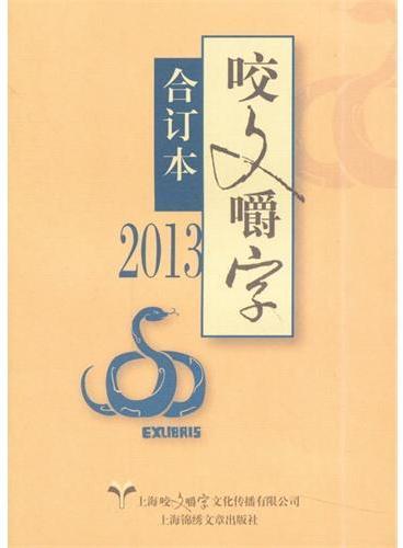 2013《咬文嚼字》合订本(平)
