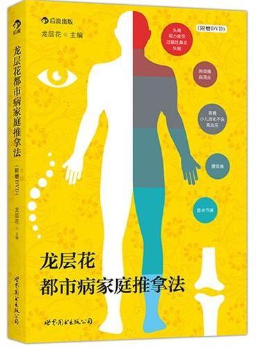 龙层花都市病家庭推拿法 (附赠DVD) :每个家庭必备的推拿保健指南,医学大家龙层花为都市人倾力打造!