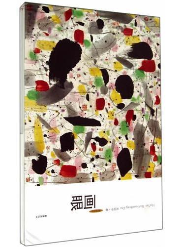 画眼(中国著名画家吴冠中生前审定出版的最后一本书,本书收录的艺术随笔,不仅表达了作者几十年来艺术创作的过程和思想灵泉,也表现了画家如何推翻成见,探索新知的艺胆和风骨)