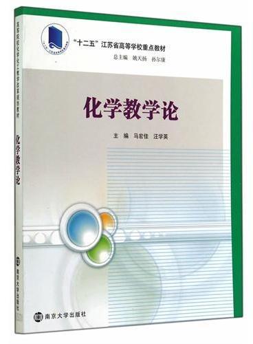 高等院校化学化工教学改革规划教材/化学教学论