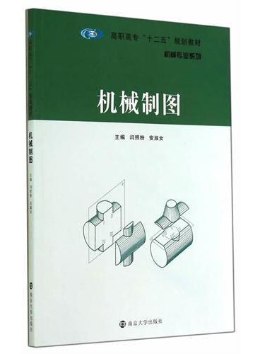 """高职高专""""十二五""""规划教材/机械制图"""