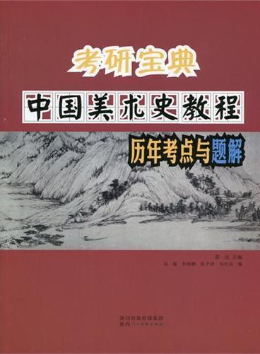 考研宝典 中国美术史教程历年考点与题解