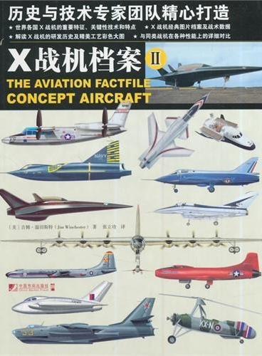 X战机档案·Ⅱ