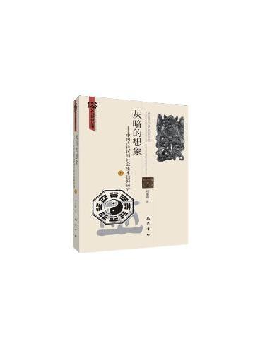 灰暗的想象:中国古代民间社会巫术信仰研究(上下册)