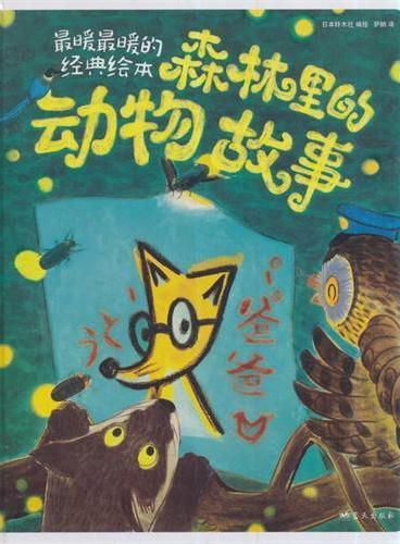 精装故事书:森林里的动物故事