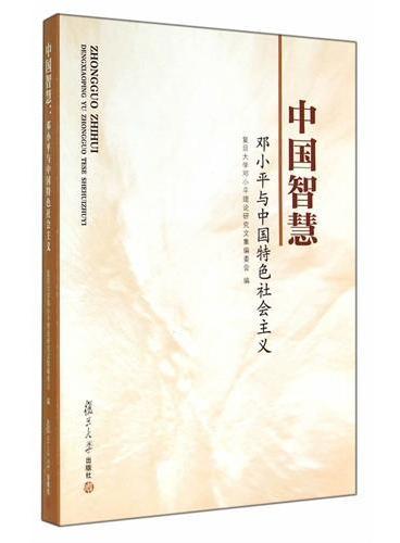 中国智慧:邓小平与中国特色社会主义