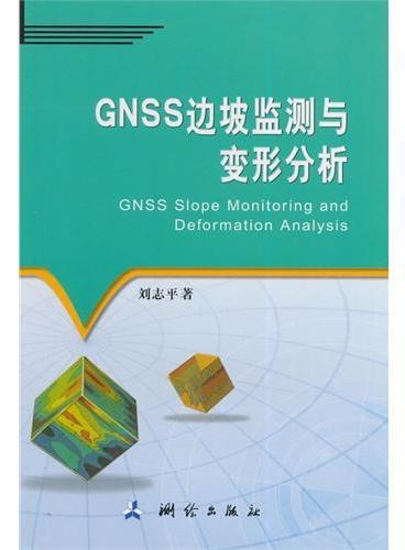 GNSS边坡监测与变形分析