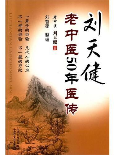刘天健老中医50年医传