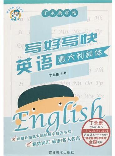 写好写快英语.意大利斜体