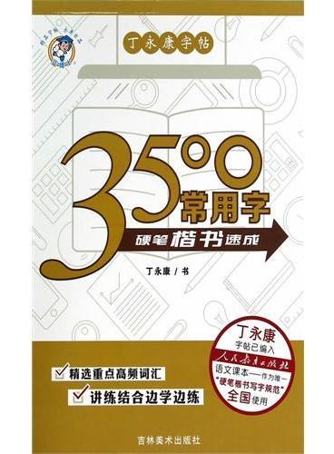 3500常用字:楷书