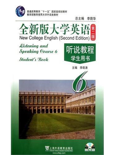全新版大学英语(第二版)听说教程(6)学生用书(附光盘)