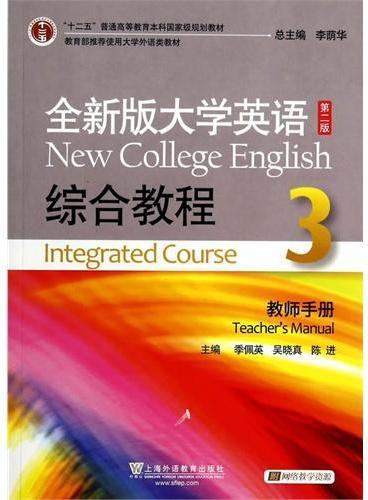 全新版大学英语(第二版)综合教程3教师手册(附光盘及网络教学资源)