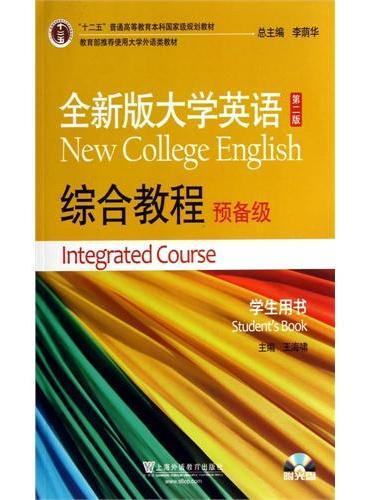 全新版大学英语第二版(十二五)综合教程预备级学生用书(附光盘)