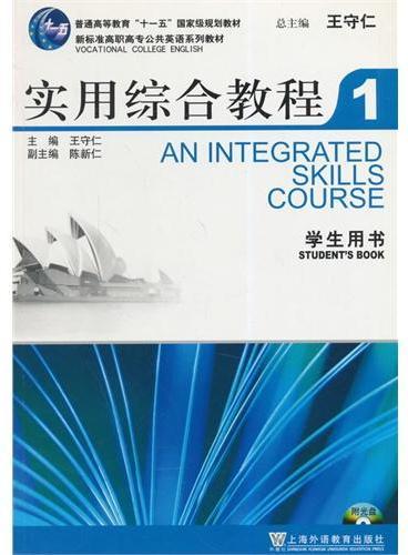 新标准高职高专公共英语:实用综合教程1学生用书(附光盘)
