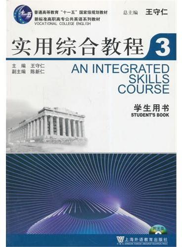 新标准高职高专公共英语:实用综合教程3学生用书(附光盘)
