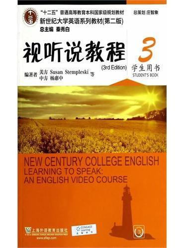 新世纪大学英语系列教材(第二版):视听说教程3学生用书(附光盘)