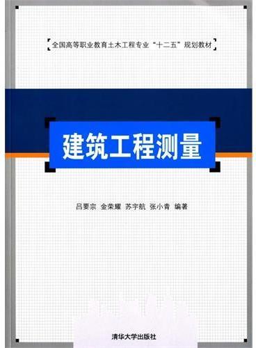 """建筑工程测量(全国高等职业教育土木工程专业""""十二五""""规划教材)"""