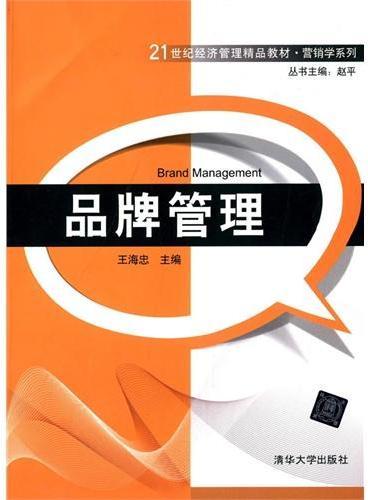 品牌管理(21世纪经济管理精品教材·营销学系列)