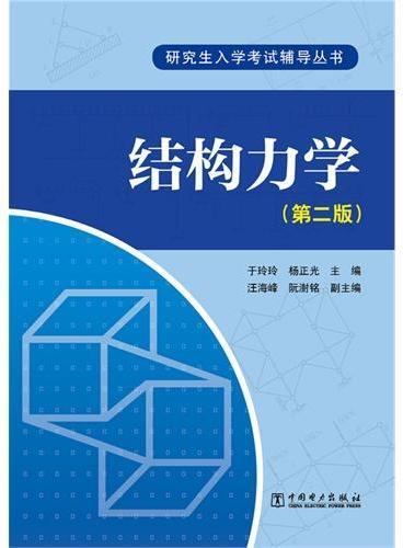 研究生入学考试辅导丛书 结构力学(第二版)