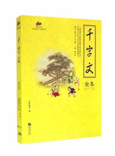 国学经典54·千字文全集