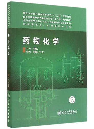 药物化学(本科制药工程、药物制剂专业/配盘)