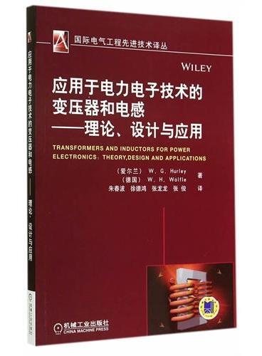 应用于电力电子技术的变压器和电感——理论、设计与应用(国际电气工程先进技术译丛)