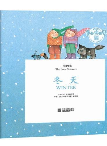 一年四季——冬天