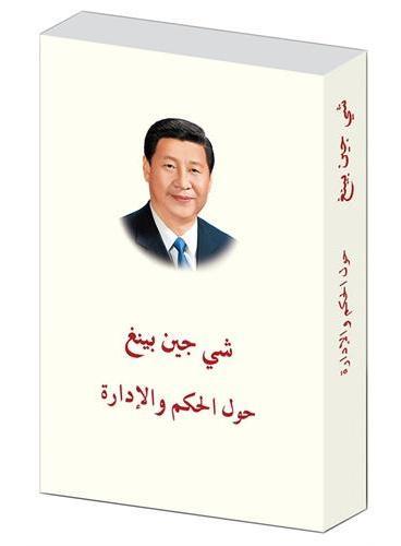 习近平谈治国理政(阿文版,精装)