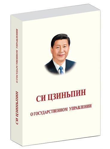 习近平谈治国理政(俄文版,精装)