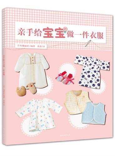 亲手给宝宝做一件衣服
