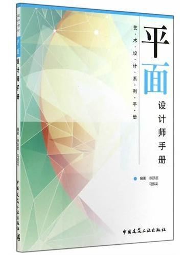 平面设计师手册