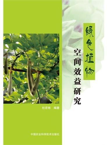 绿色植物空间效益研究
