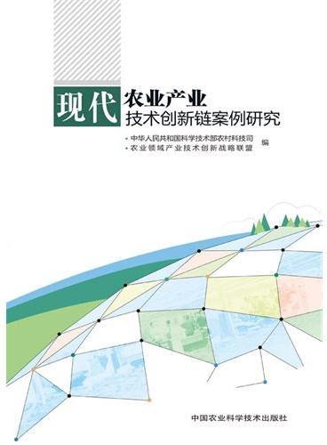 现代农业产业技术创新链案例研究