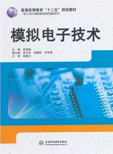 """模拟电子技术(普通高等教育""""十二五""""规划教材)"""