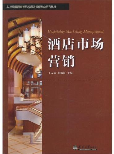 酒店市场营销