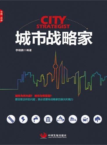 城市战略家