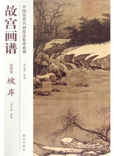 故宫画谱 山水卷 雪景