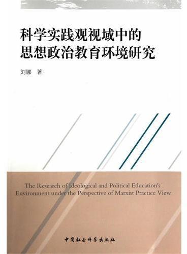 科学实践观视域中的思想政治教育环境研究