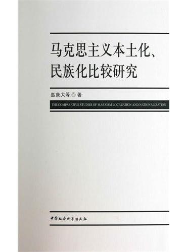 马克思主义本土化、民族化比较研究