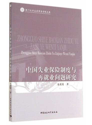 中国失业保险制度与再就业问题研究