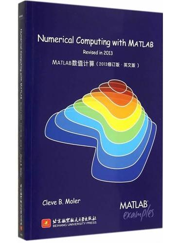 Numerical Computing with MATLAB revised in 2013(MATLAB数值计算 2013修订版?英文版)(MATLAB之父Cleve B. Moler的经典之作,经Cleve本人正式授权,中国首印)