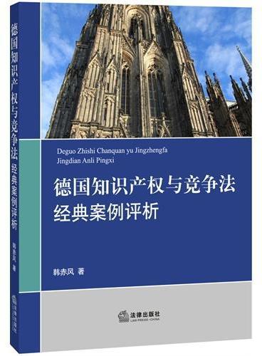 德国知识产权与竞争法经典案例评析