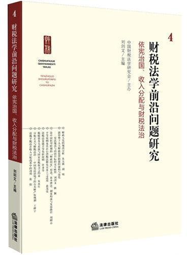 财税法前沿问题研究4