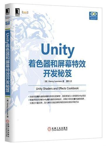 Unity着色器和屏幕特效开发秘笈(深度挖掘着色器和屏幕特效背后的秘密,创造更加令人惊叹的Unity项目)