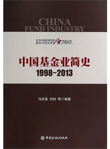 中国基金业简史 1998-2013