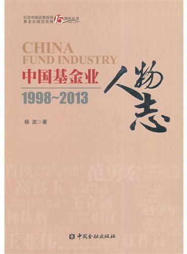 中国基金业人物志 1998-2013